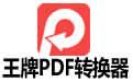 王牌pdf转word免费转换器 v1.6.0.0官方版