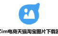 Zim电商天猫淘宝图片下载器 v1.0 官方版