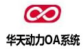 華天動力協同oa系統最新版 v2017 官方免費版