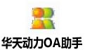 華天動力OA辦公助手 v6.0官方最新版