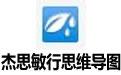 杰思敏行思维导图官方版 v20170926【思维导图制作软件】