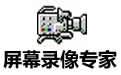屏幕录像专家 v7.5绿色完美版