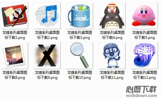 龙猫系列桌面图标素材大全 【ico图标 png图标】