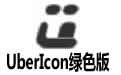创建文件夹特效图标工具(UberIcon) V1.0.3 build 58 免费版