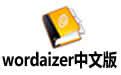 wordaizer中文版 V4.0.0.131【文字拼图软件】