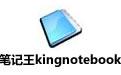笔记王kingnotebook 2018v4.6.0绿色免费版