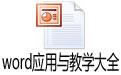 word基础教学与应用 【2003】