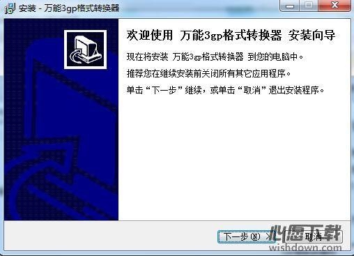 万能3GP格式转换器免费版v8.1【3GP转换器】_wishdown.com