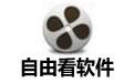 自由看视频播放软件 v1.4.9【视频点播软件】