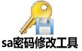 更改SA密碼工具綠色版 免費版
