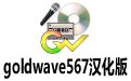 goldwave 【音频处理软件】v6.35 简体中文版