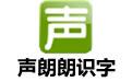 声朗朗识字软件绿色版 v1.0【汉字识字软件】