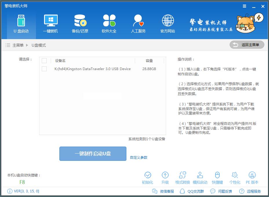 擎电装机大师v6.5.0官方版_wishdown.com