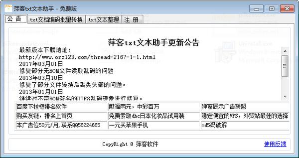 萍客txt文本助手 v2.1.1