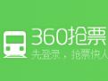 360抢票王五代 v8.1.1.156官方最新版