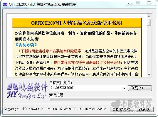 office2007有哪些版本?七款office2007官方完整版_破解版_精简版推荐(第5图)-心愿下载