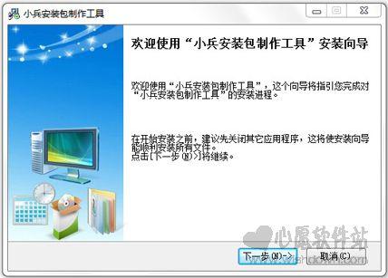 小兵安装包制作工具v9.0.0.205 官方版_wishdown.com