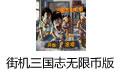 街机三国志无限币版 v1.08官方版