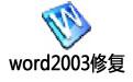 Word修复工具(msn修复工具) 1.2绿色版