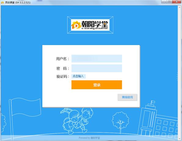 朝阳学堂平台 在线网络学习软件