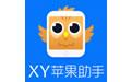 XY苹果助手电脑版 v5.0.0.11975 官方版