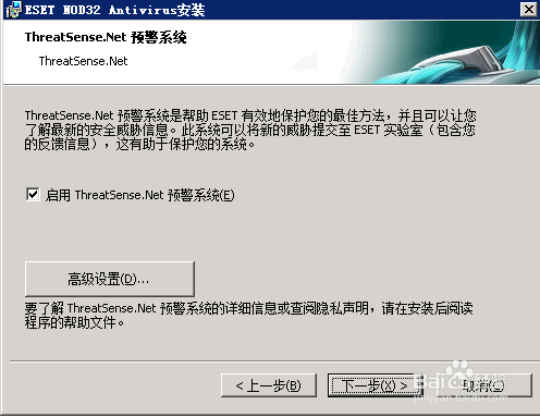 Eset NOD32 ANTIVIRUS杀毒软件怎么安装配置?