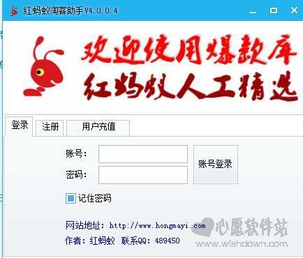 蚂蚁淘客软件 v2.0 免费版
