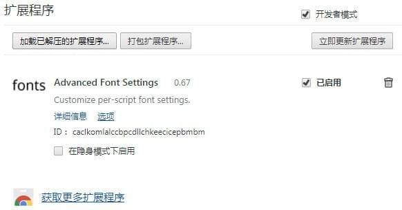 Advanced Font Settings 字体设置插件