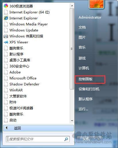 知足常乐合体字字体_wishdown.com