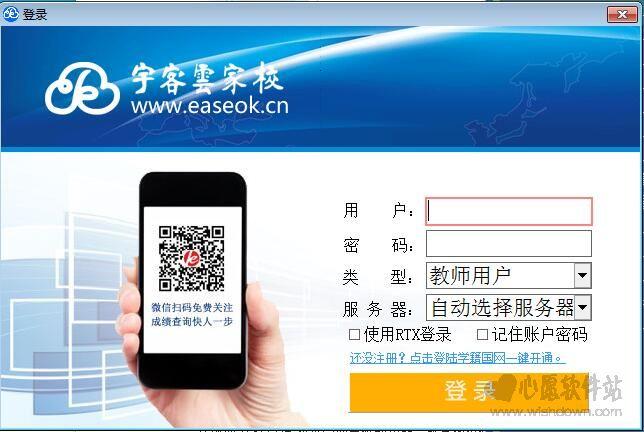 宇客云家校 教务应用软件