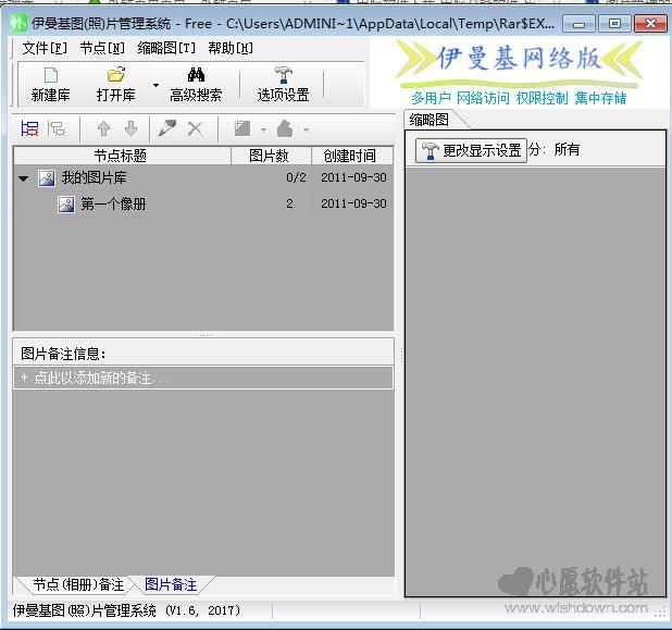 伊曼基照片管理图片管理软件v1.6官方版_wishdown.com