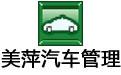 美萍汽车美容管理系统 v2017.4最新版