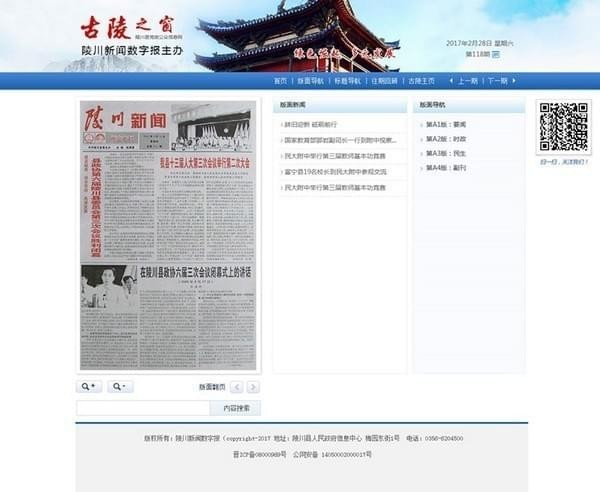 53BK电子报刊软件 v5.9
