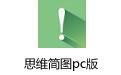 思维简图pc版 v0.1.2 官方版