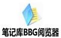 笔记库BBG阅览器 BBG Explorer v1.5免费版