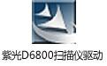 紫光Uniscan D6800扫描仪驱动 官方版