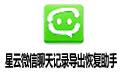 星云微信聊天记录导出恢复助手 v5.0.92 专业版