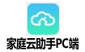家庭云助手PC端 v1.0.0.0官方版