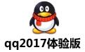 qq2017体验版 v8.9.6.22320官方版