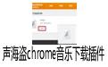 声海盗chrome音乐下载插件 V1.9.0免费版