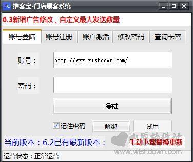 推客宝门店爆客系统 v6.22 最新免费版