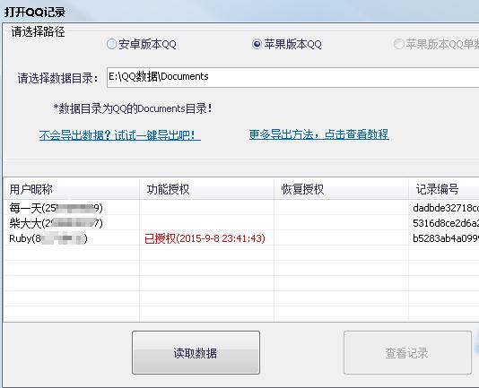 浩视达苹果恢复大师v1.0官方版_wishdown.com