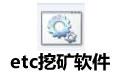 etc挖矿软件 v9.8 官方版