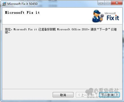 Office2010 强力卸载工具绿色版_wishdown.com