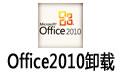 Office2010 强力卸载工具 绿色版