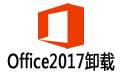 office2017一键卸载工具 v1.0绿色版