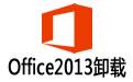 office2013卸載工具 官方版