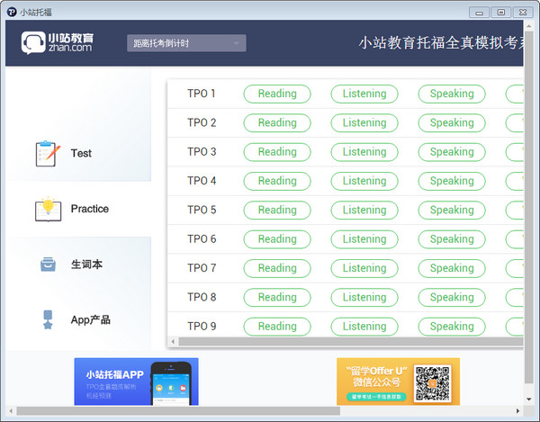 小站托福软件v2.1.5 官方版_wishdown.com