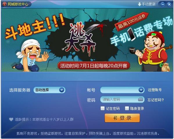 万州同城游戏 v28.5官方版