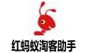 红蚂蚁淘客助手 v3.6官方版【微信淘客助手】